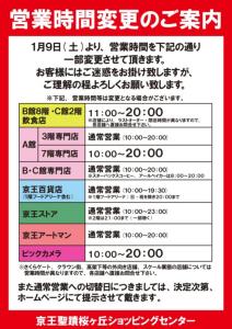 【重要】1月9日(土)からの営業時間変更のご案内