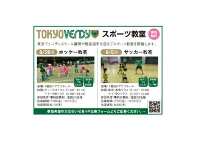 東京ヴェルディスポーツ教室参加者募集