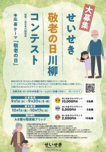 せいせき 敬老の日川柳コンテスト 大募集