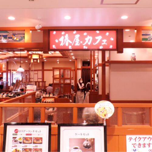 椿屋カフェ