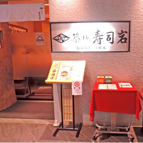 築地 寿司岩