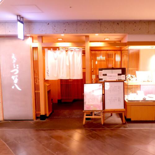 天ぷら新宿つな八