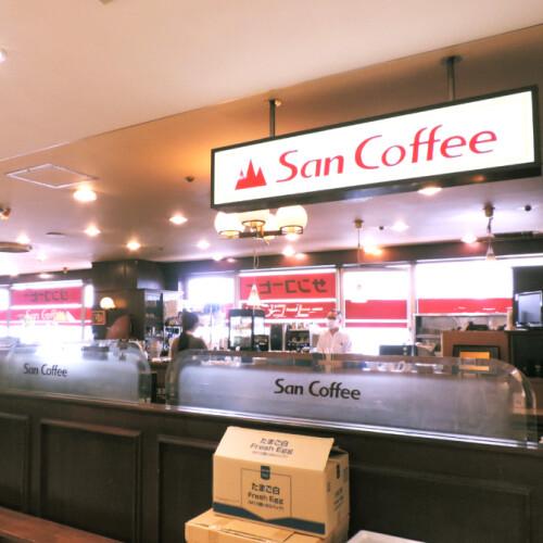 サンコーヒー