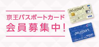 京王パスポートカード会員募集中
