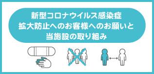 新型コロナウイルス感染症拡大防止へのお客様へのお願いと当施設の取り組み