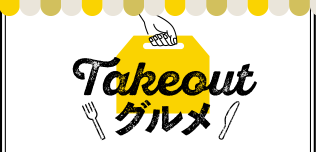 Takeoutグルメ