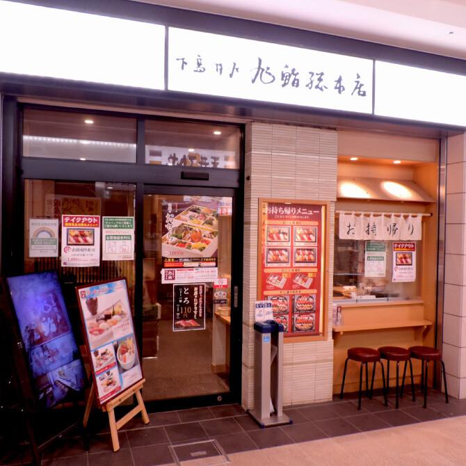 旭鮨総本店