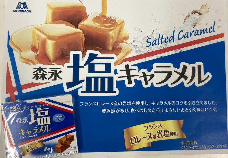 濃厚な森永塩キャラメルが入荷!!