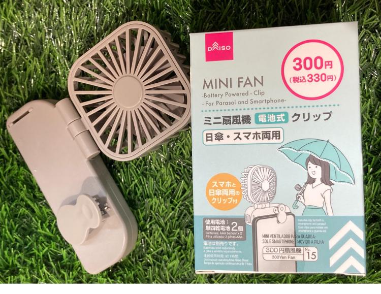 日傘、スマホ専用クリップ付ミニ扇風機が入荷!!