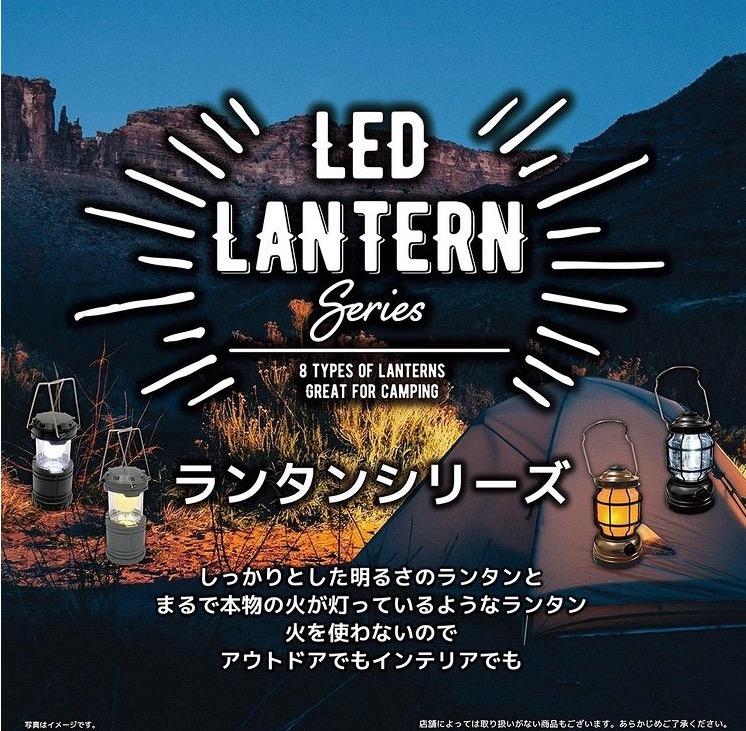 人気のLEDランタンシリーズが入荷!!