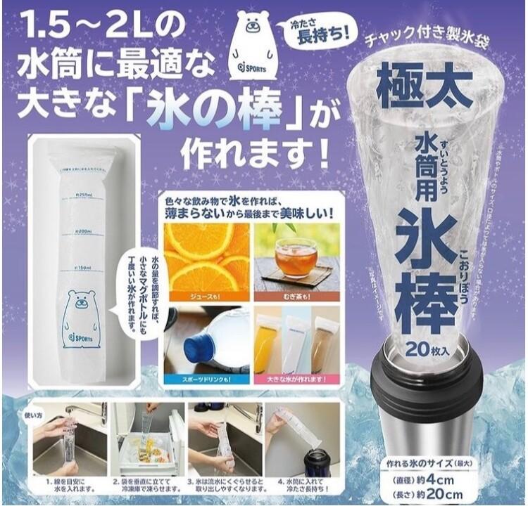 水筒に最適な氷棒が作れるアイテム入荷!!