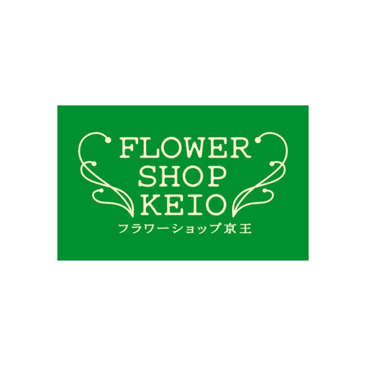 フラワーショップKEIO東口店