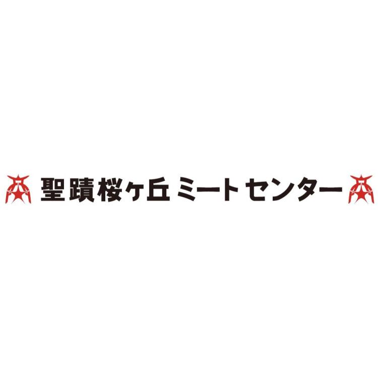聖蹟桜ヶ丘ミートセンター