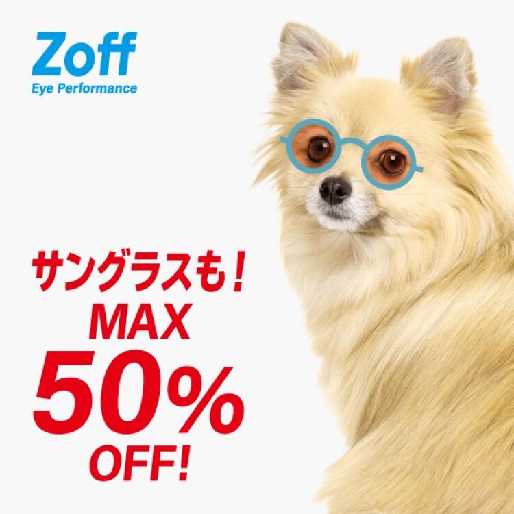 Zoff20周年・お客様還元セール「Z-off SALE」(読み:ゼットオフ セール)