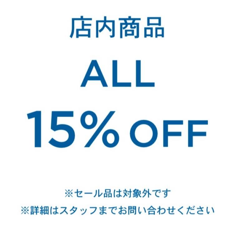 定価商品15%OFFキャンペーン