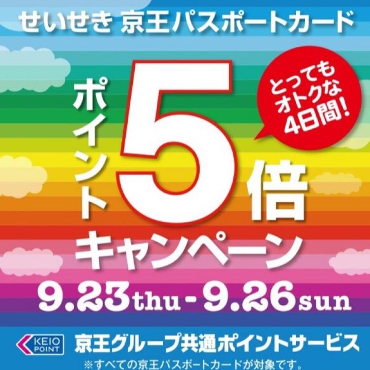 せいせき京王パスポートカード 5倍ポイントアップキャンペーン