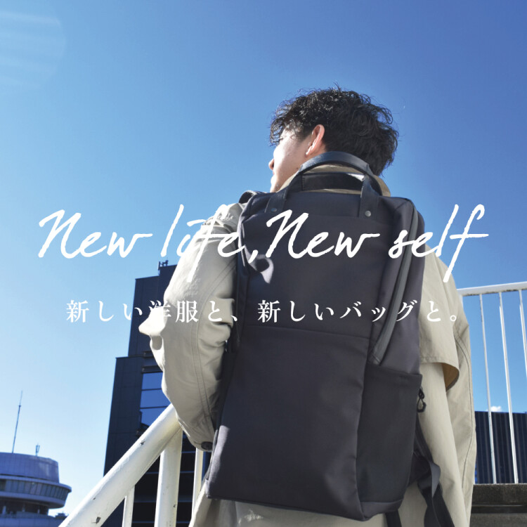 New life,New self // 新しい洋服と、新しいバッグと。