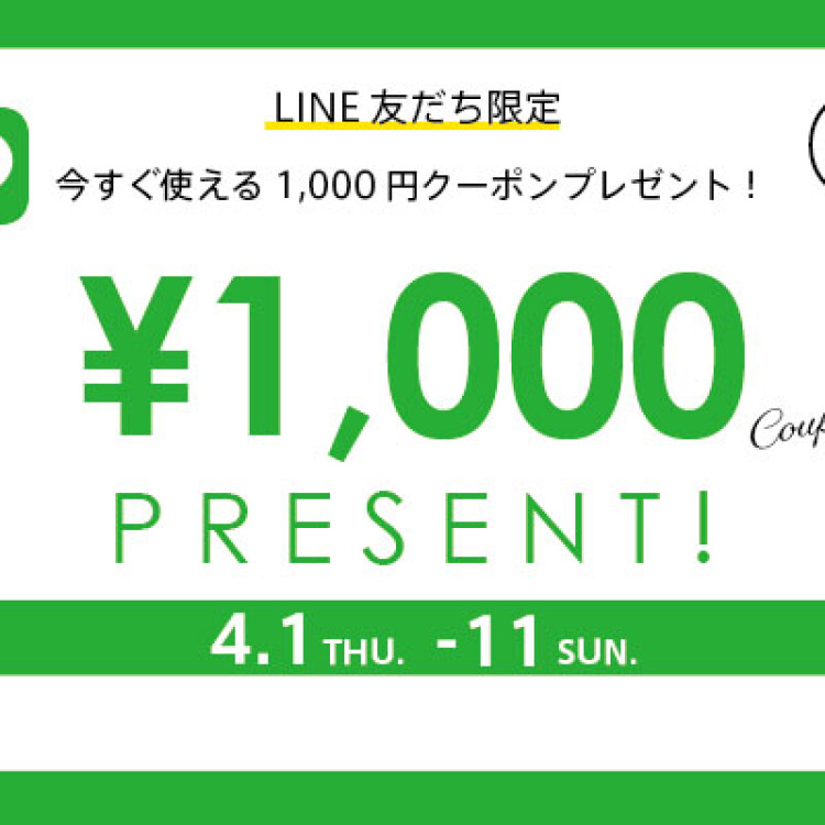 LINE友だち限定 1,000円クーポンプレゼント!
