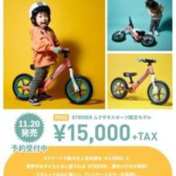 ストライダー ムラサキスポーツ限定モデル発売!!