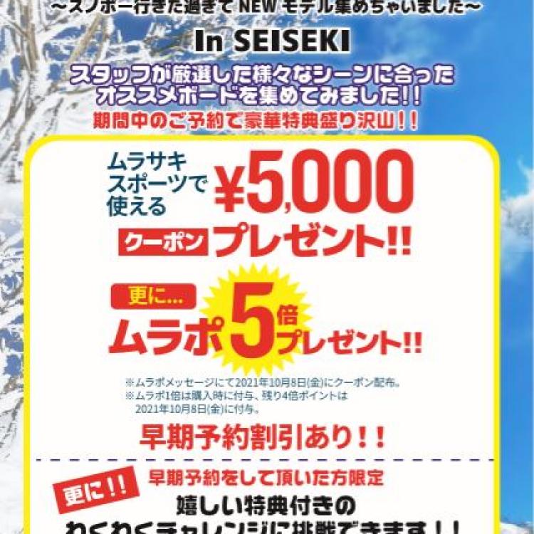スノーボード 21-22NEWモデル予約展示会