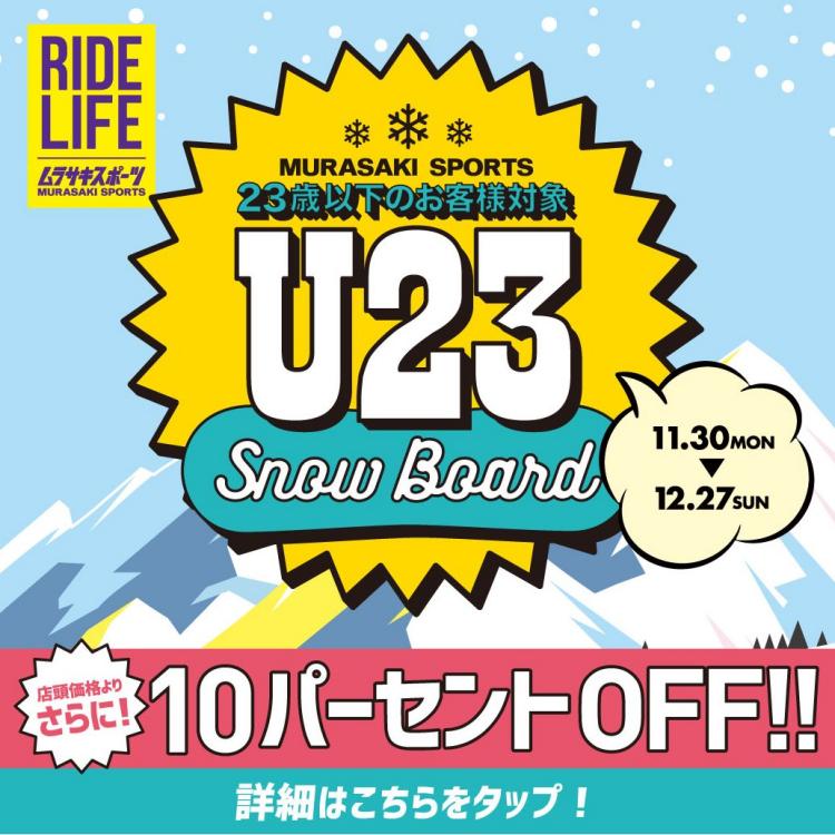 ムラポ会員限定 23歳以下を応援する MURASAKI SPORTS SNOWBOARD U-23 Campaign 開催中!
