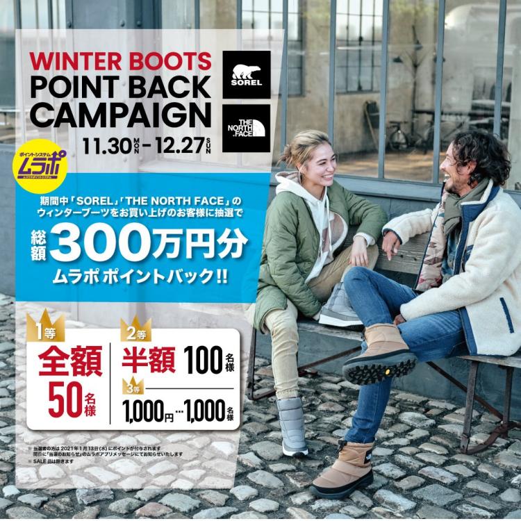 WINTER BOOT POINT BACK CAMPAIGN 冬の準備はムラスポで!