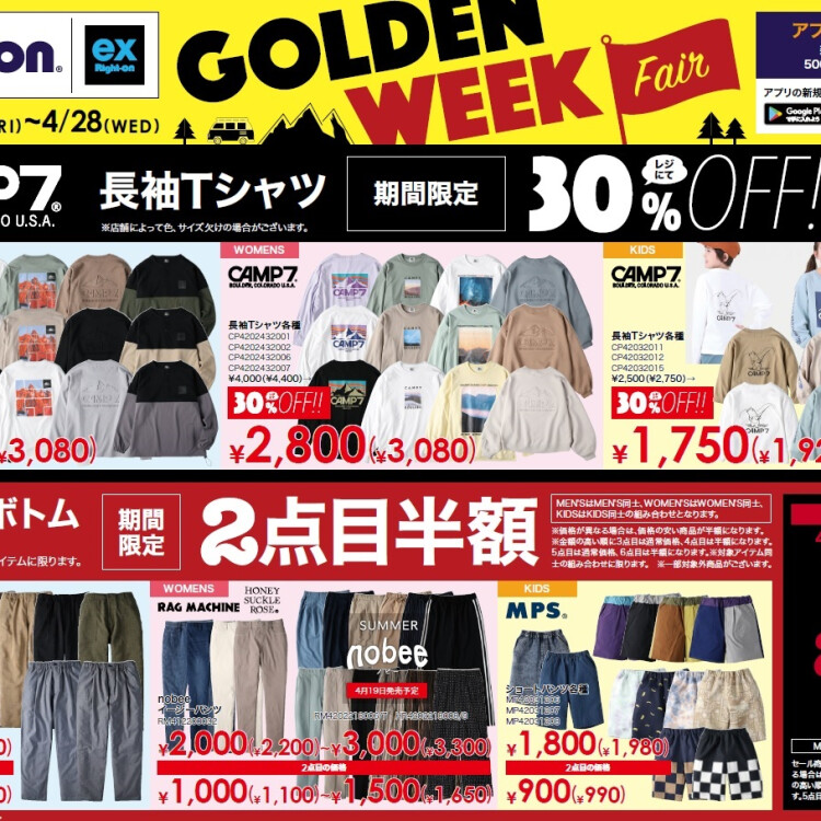 GOLDEN WEEK FAIR!!