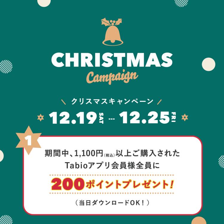 アプリ会員様 200ポイント贈呈キャンペーン☆