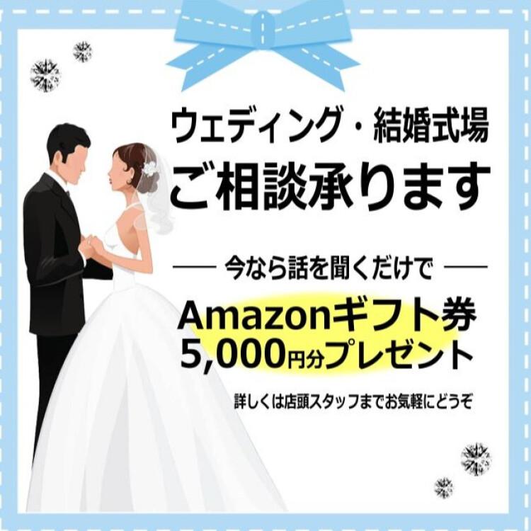 結婚式場ご相談承ります。