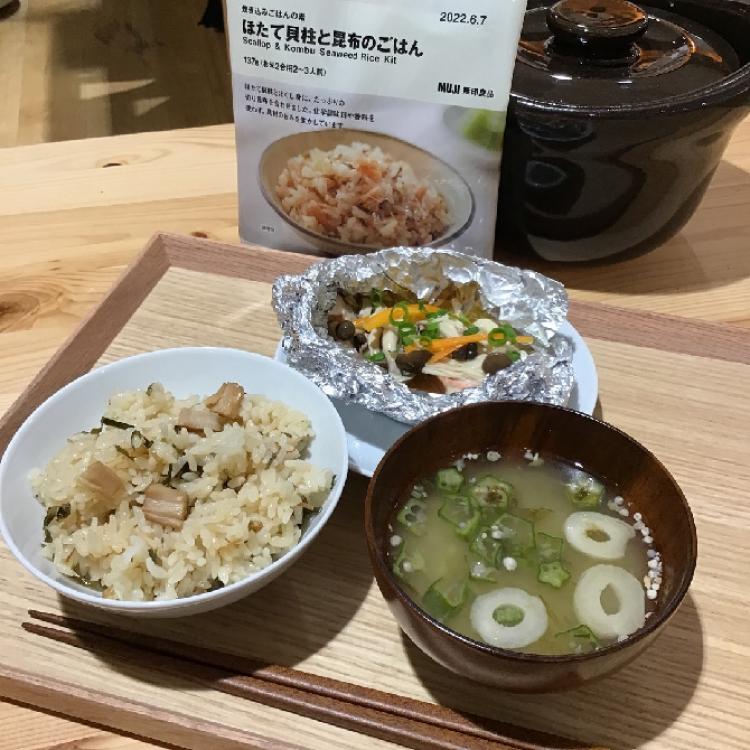 【無印良品】炊き込みご飯
