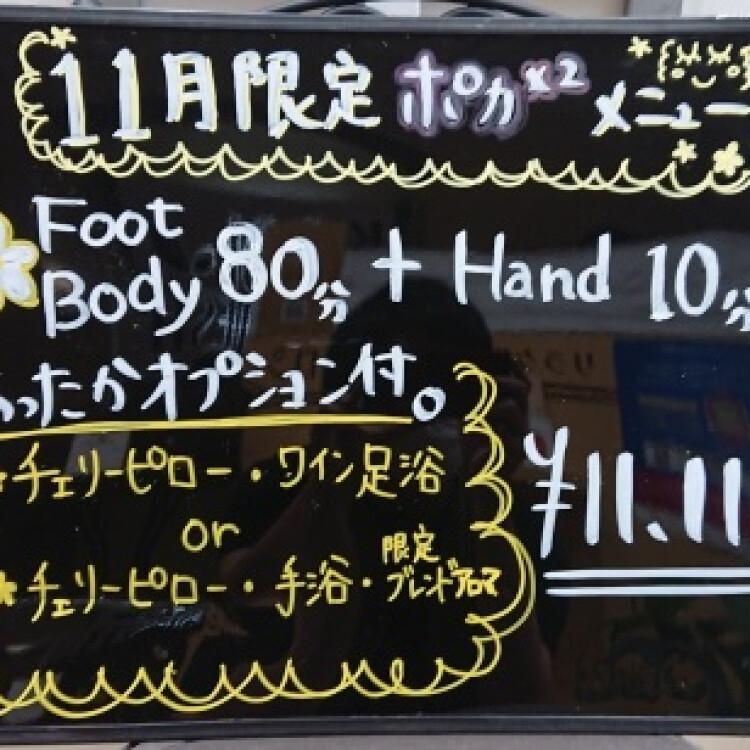 11月限定コース 11,110円 (税込)