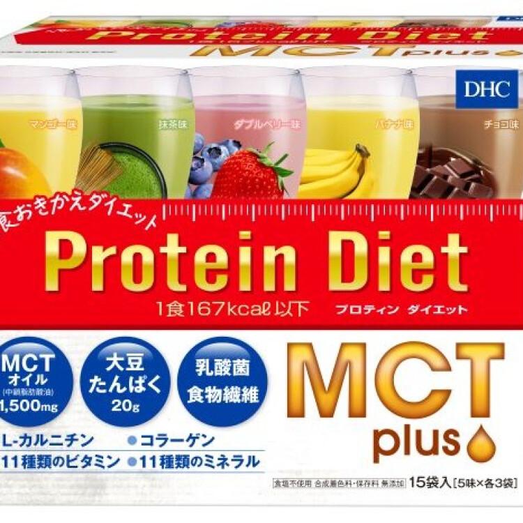 プロティンダイエットMCTプラス2個セット