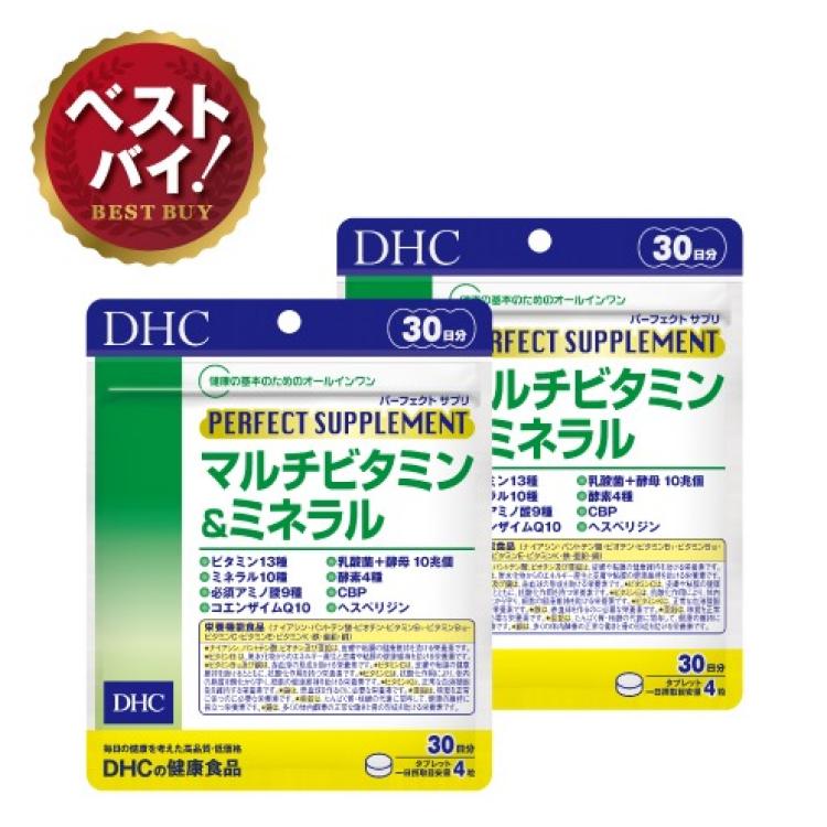 パーフェクトサプリマルチビタミン&ミネラル2個セット