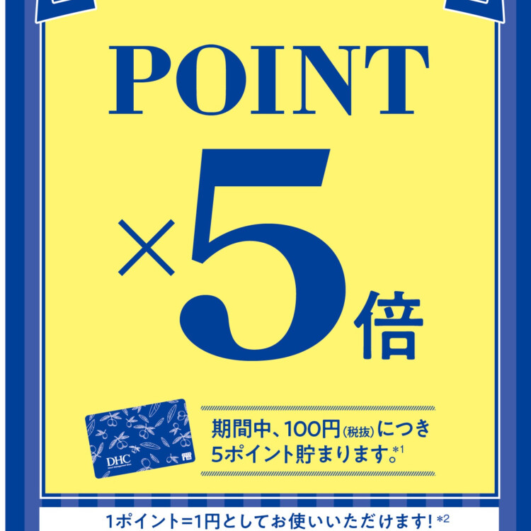 ★毎月1日スペシャル5倍Day★