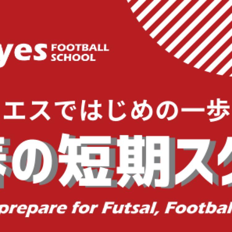 【ジュニアスクール】春の短期スクール開催決定