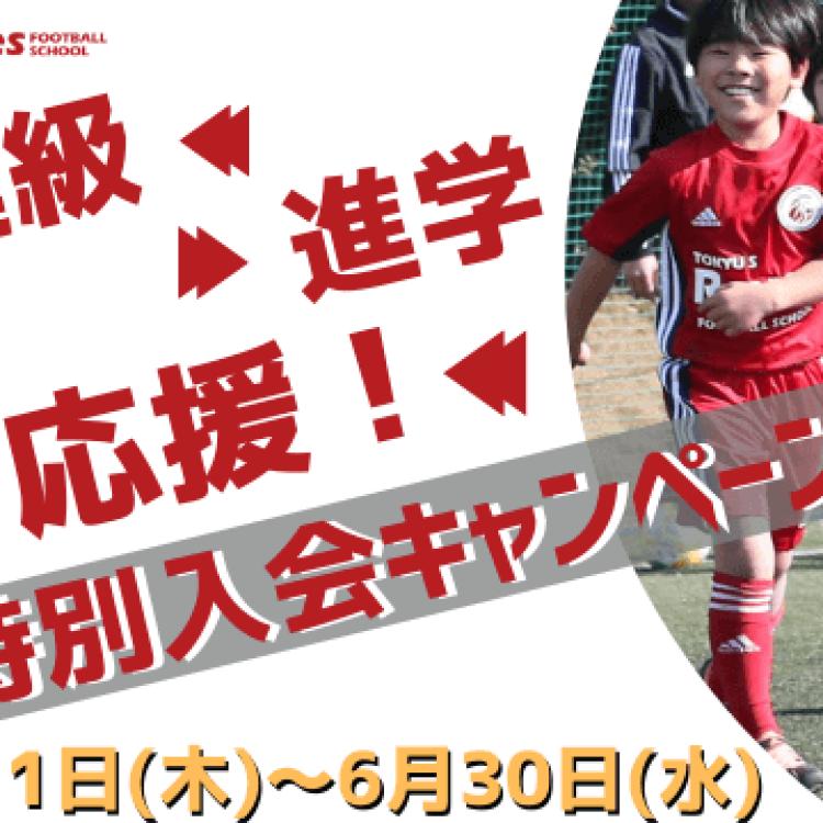 【お知らせ】春のお得な入会キャンペーン実施中!!
