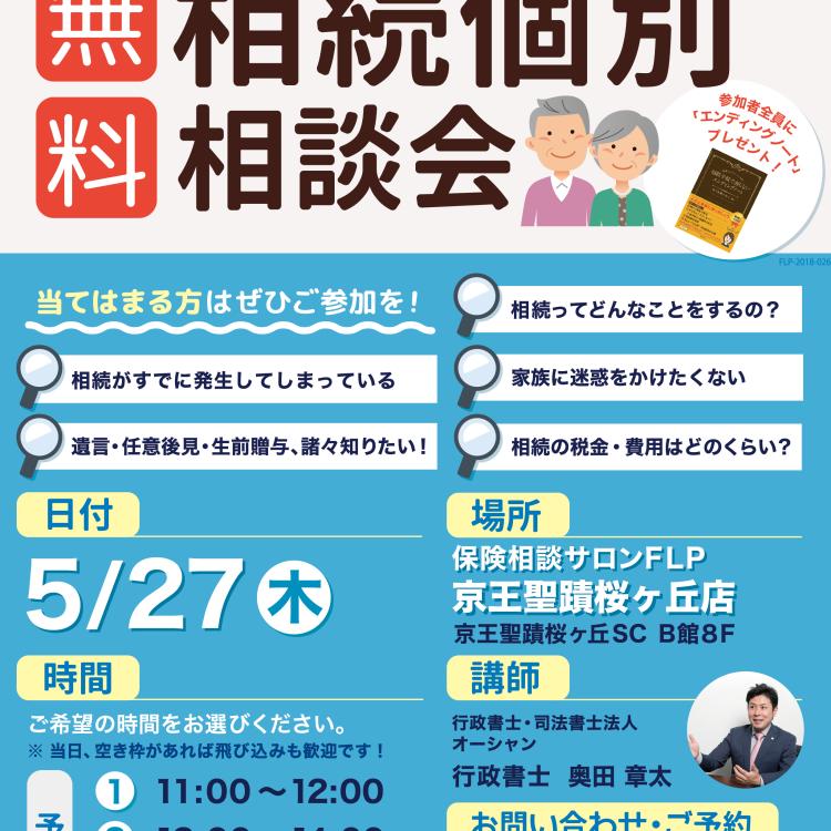 5月27日(木)相続個別相談会 開催します