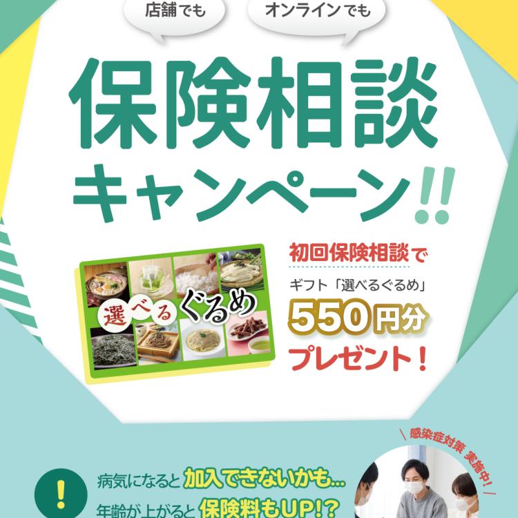 保険相談キャンペーン9月末まで延長!