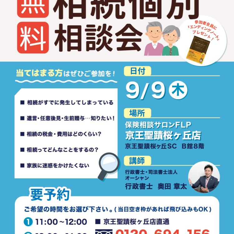 9/9(木)相続相談会開催いたします♪
