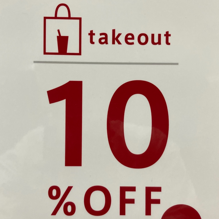 TAKE OUT 10%off