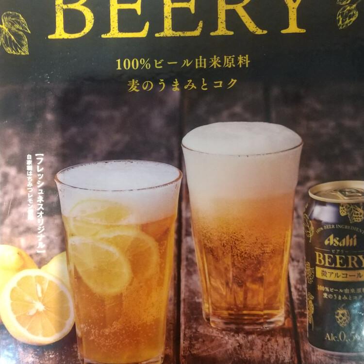 お待たせしました、やっとやっとビール再開! 今話題のビアリーも新発売!