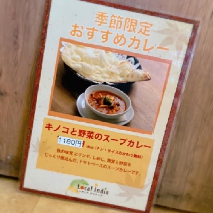 キノコと野菜のスープカレー 1,180円 (税込)