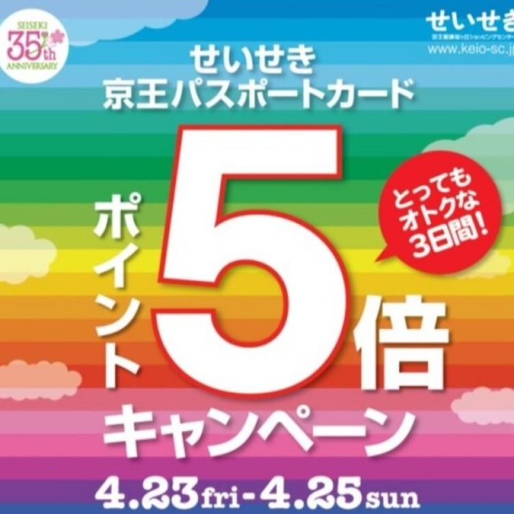【予告!】京王パスポートカード「ポイント5倍キャンペーン」