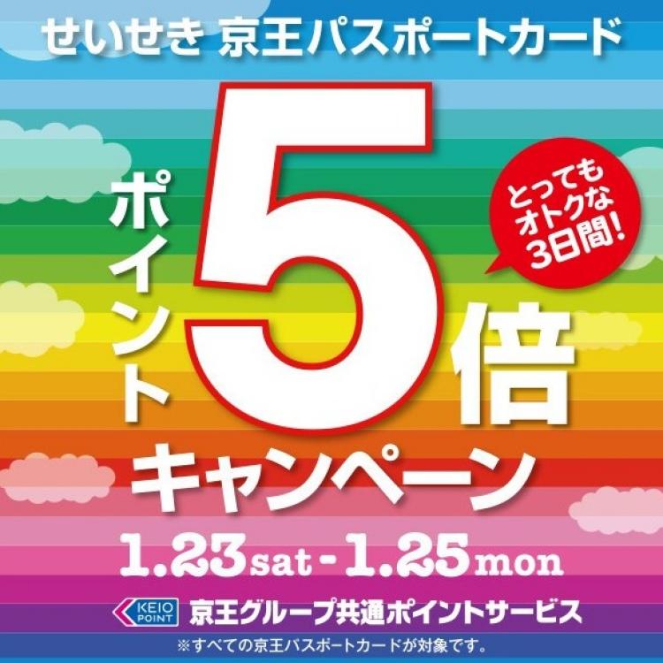 【予告】京王パスポートカード「ポイント5倍キャンペーン」