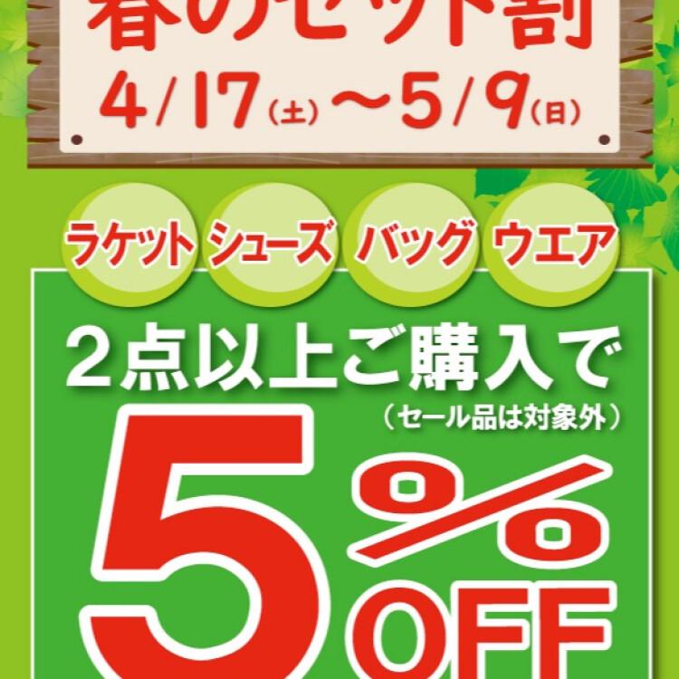 【春のセット割】対象商品2点以上で5%割引!
