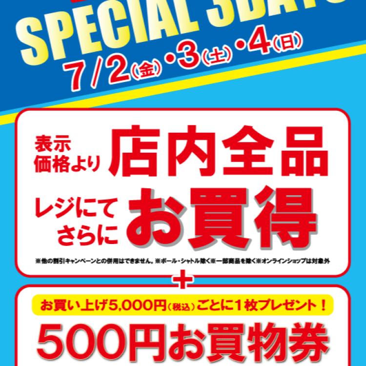 【予告】SPECIAL 3DAYS!