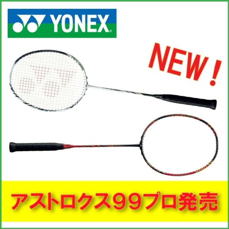 【新製品】ヨネックス「ASTROX 99 PRO」