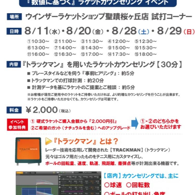 【予約受付中】8月開催「WTLトラックマンラケットカウンセリング」