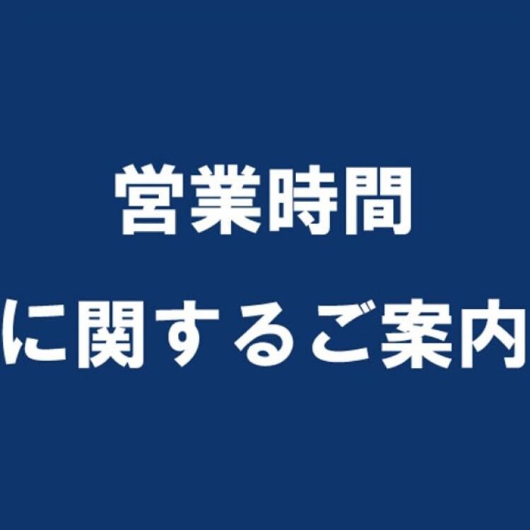 【1/18(月)より変更】営業時間に関するご案内