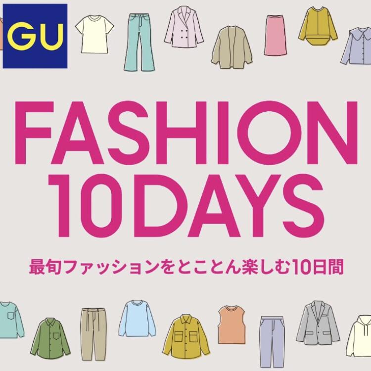 FASHION 10DAYS 開催!!